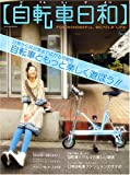 自転車日和―FOR WONDERFUL BICYCLE LIFE (Vol.2)
