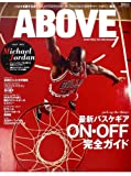 ABOVE MAGAZINE vol.1 (SAN-EI MOOK)