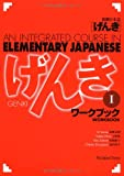 Genki I: An Integrated Course in Elementary Japanese I - Workbook (English and Japanese Edition), Eri Banno