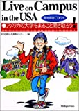 Live on Campus in the USA—アメリカの大学をまるごと聞き取ろう