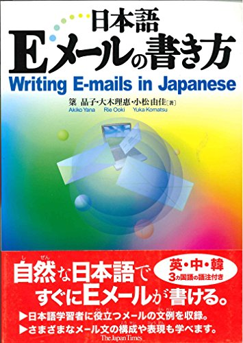 Writing E-mails in Japanese