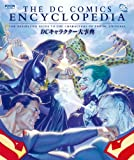 amazon:[大型本] THE DC ENCYCLOPEDIA DCキャラクター大事典 (ShoPro Books)