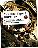 Movable Type 5実践テクニック