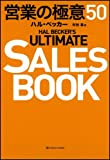 HAL BECKER'S ULTIMATE SALES BOOK 営業の極意50(ハル・ベッカー)