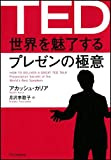 TED 世界を魅了するプレゼンの極意 How to Deliver a Great TED Talk : Presentation Secret of the World's Best Speakers(アカッシュ・カリア)