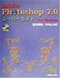 Adobe Photoshop 7.0 スーパーガイド For Windows