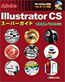 Adobe Illustrator CSスーパーガイド