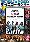 THE YELLOW MONKEY �U�E�C�G���[�E�����L�[ OUR FAVORITE BEST LIVE DVD BOOK (��DVD BOOK�V���[�Y)