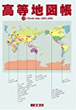 高等地図帳—The World Atlas〈2005‐2006〉