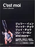 C'est moi Cover Collection -セモア カバーコレクション-