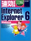 速効!図解Internet Explorer6 Windows版