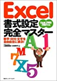 Excel書式設定完全マスター—数字・日付・文字を自由自在に表示!