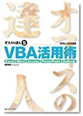 オフィスの達人〈5〉VBA活用術—Excel/Word/Access/PowerPoint/Outlook Office 2003対応