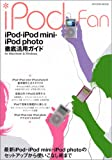 iPod・iPod mini・iPod photo徹底活用ガイドfor Macintosh & Windows