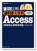 ����!�}�� �t��厖�TAccess 2003&2002�Ή��\Windows XP��
