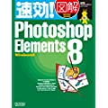 速効!図解 Photoshop Elements 8 Windows版 (速効!..