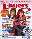 電撃Layers Vol.9