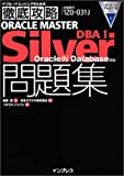 徹底攻略 ORACLE MASTER Silver問題集 DBA I編 Oracle9i Database対応