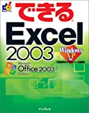 できるExcel 2003 Windows XP 対応