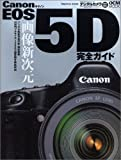 Canon EOS 5D完全ガイド―機能解説、撮影テクニック、画像特性まで完全攻略
