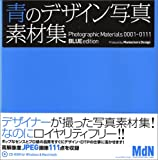 青のデザイン Photographic Materials 0001-0111 BLUE edition
