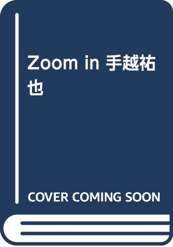 Zoom in 手越祐也