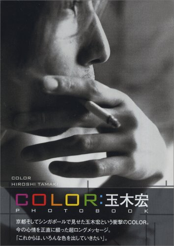 玉木宏PHOTO BOOK「COLOR」