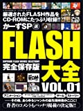���[��SP�IFLASH��S VOL.1 ���S�ۑ���