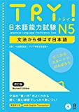 Try ! Japanese Language Proficiency Test N5 |