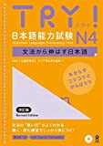 Try ! Japanese Language Proficiency Test N4 |