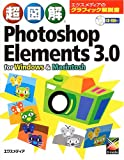 超図解 Photoshop Elements3.0 for Windows & Macintosh