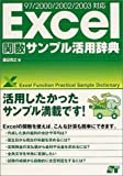 Excel関数サンプル活用辞典—97/2000/2002/2003対応