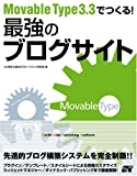 Movable Type 3.3でつくる!最強のブログサイト