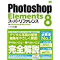 Photoshop Elements 8 スーパーリファレンス for Wi..