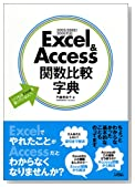Excel&Access�֐���r���T�\2003/2002/2000�Ή�