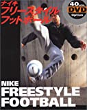 NIKE FREESTYLE FOOTBALL