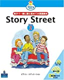 Story Street Audio CD Pack Step 2 親子で一緒に読む初めての英語絵本 (2)