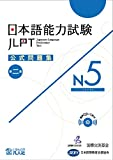 Nihongo Noryoku Shiken JLPT = = Japanese-Language Proficiency Test | Kokusai koryu kikin. Éditeur scientifique