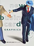 New Business Card Graphics〈2〉最新 世界の名刺グラフィックス