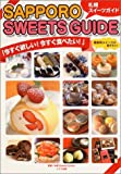 SAPPORO SWEETS GUIDE―今すぐ欲しい!今すぐ食べたい!