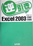 �t��Excel 2003/2002/2000