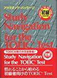 Study Navigation for the TOEIC Test 初級