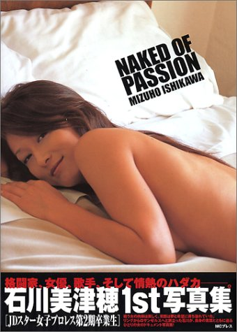 NAKED OF PASSION—石川美津穂写真集