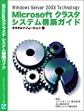 Windows Server 2003 Technology Microsoft  