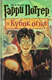 Garri Potter i Kubok ognia (Harry Potter and the Goblet of Fire, Russian Language Edition) by  J. K. Rowling (Hardcover - April 2002)