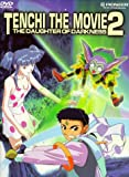 Tenchi the Movie 2 - The Daughter of Darkness - movie DVD cover picture