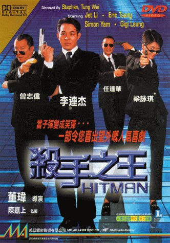 Hitman / The Contract Killer and Sat sau ji wong) / Хитмен (1998)