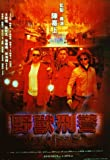 Beast Cops - movie DVD cover picture
