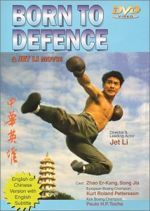 Born To Defence / ��������� �������� (1986)