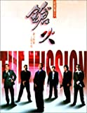 The Mission - movie DVD cover picture